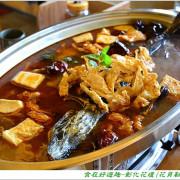 融合東北料理文化的美食饗宴.擺盤裝盛道道精緻.美味又有創意的巧藝料理!!【彰化花壇美食】花貝勒手作料理(景觀餐廳)(創意料理)