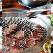 【台北信義燒肉】MEAT LOVE 橡木炭火韓國烤肉。頂級橡木炭火燒肉,韓國料理,信義世貿商圈,近101/世貿站
