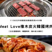 【台北美食】Meat Love 橡木炭火韓國烤肉|貼心的桌邊烤肉服務,台北信義燒肉、正宗韓國橡木炭火燒肉