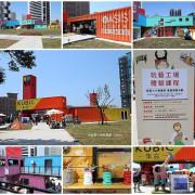 『高雄。集盒.Kubic』~高雄新景點/亞洲新灣區貨櫃屋市集