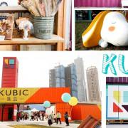 高雄新景點》KUBIC.集盒,16個青創微型聚落,彩色貨櫃IG打卡熱點!(內附詳細交通資訊+分店介紹)