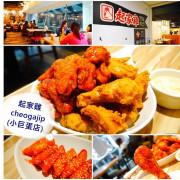 【台北美食】起家雞 Cheogajip (小巨蛋店)。正宗韓國來的韓式炸雞。半半炸雞 一次讓你吃到2種口味。小巨蛋三樓