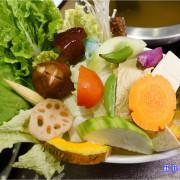 《台北素食火鍋推薦》覓蔬食鍋~豐富菜盤天然美味,養生健康無負擔