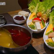 覓 蔬食鍋__無菜不歡!食材取勝蔬食鍋物|全素 / 台北素食火鍋推薦『信義 · 永春』