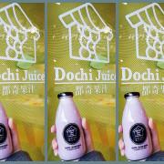 [台中♥北區] 都奇果汁 。點餐方式特別的果汁店