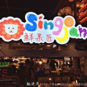 『飲冰品』台中西屯「鮮果匠SINGO JAN」整顆水果拿在手上喝 讓你成為HOLD住逢甲全場的時尚焦點