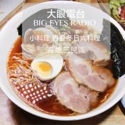 高雄『小料理 春夏冬日式家庭料理 ▪ 三民區美食』*微醺酒食║大眼電台