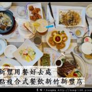 【新竹食記】新竹新豐用餐好去處 當月壽星套餐打六折 茶自點複合式餐飲新竹新豐店