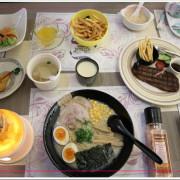 【新竹美食週記】茶自點複合式餐飲新竹新豐店。學生、上班族平價午餐好選擇。叉燒拉麵大推薦!當月壽星套餐享六折優惠。