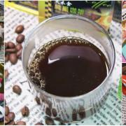 平價居家銅板咖啡,快速沖泡新鮮喝 X 大禾金咖啡
