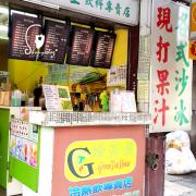 【手搖專賣】大龍夜市商圈 綠茶屋飲料專賣店