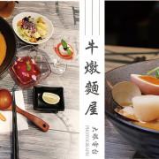 台北『牛燉麵屋 ▪ 捷運忠孝敦化站』*微醺酒食║大眼電台