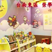 【景點】台南東區~東區唯一OPEN兒童閱覽室‧崇學門市