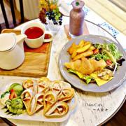 [板橋美食] 樂點咖啡Lidée Café-板橋全天候早午餐推薦!北歐風清新裝潢、還有乾燥花!好美!(附完整菜單MENU) 板橋早午餐/板橋早餐/板橋不限時咖啡廳
