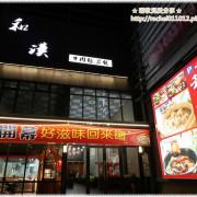 【新竹竹北美食】和漢麵食館 - 竹北牛肉麵 /  厚切牛肉麵 ~  推薦