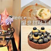 吃。台南|草莓天鵝霜淇淋/高雅精緻手作甜點「Silence 屏息甜點工坊」。