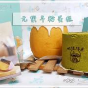 【元樂年輪蛋糕】宅配甜點 ➤ 送禮好選擇~客製烙印一個屬於你獨一無二的蛋糕~抹茶控必吃的抹茶年輪!