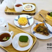 台北醫學大學美食 ✿ 伍豆二店-手作烘焙.咖啡 ✿ 手作甜點 / 附wifi / 下午茶 / 不限時 / 無低消 / 免服務費 (完整菜單 menu)