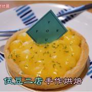 《臺北醫學大學美食》伍豆二店-手作烘焙 在城市中發現巷弄間的幸福手作甜點