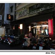 台北市-忠孝敦化站-大腕燒肉專門店