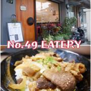 【花蓮壽豐】No.49 Eatery肆玖餐酒館~東華校區周邊的平價定食店