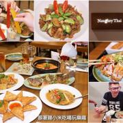 泰調啤泰式料理.二訪新菜及方便素有道地泰北口味酸。辣。鮮。甜泰國菜餐酒館--踢小米食記