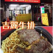 【花蓮市區】吉麗牛排館~前火車站的平價牛排好選擇