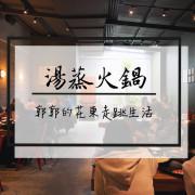 【台東市區】歐鄉餐飲企業之湯蒸火鍋~近鐵花村.秀泰影城的鍋物專賣店