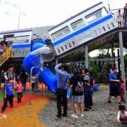 【林口 / 公園】樂活公園 - 捷運溜滑梯。盪鞦韆。健身設施 免費暢玩