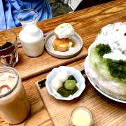 [台中] 冰田ガリガリ 咖啡磚拿鐵 抹茶紅豆剉冰