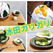 【台中西區美食】冰田ガリガリ-抹茶控必來爆漿抹茶司康與奶霜抹茶刨冰