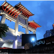 [Food][台北北投] 貓空名廚到北投~阿義師原汁牛肉麵