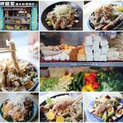 『高雄。鮮鹽堂泰式鹽水雞』~獨創四種口味/食材新鮮當天採買