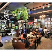 吃。台南|老屋改建咖啡/早午餐/義大利麵「漫漫弄 man.man.nong」。