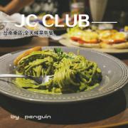 台南東區。從早到晚都能享受的全天候早午餐。JC CLUB美式餐廳台南店。平價大份量的美式餐點