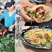 吃。台南|創新越式料理河粉/法國麵包/烤乳豬「越夢小廚 越式料理」。