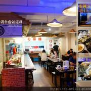 【忠孝復興站美食-台北リ原味館】百元水產海鮮.新鮮現烤新選擇