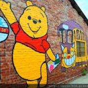 台南~好可愛好療癒的小熊維尼彩繪村,讓人喜歡在這拍不停,還有其他卡通人物在這大集合喔!