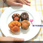 宅配~夢想甜點工坊-Le Rêve Bakery,法式貓掌蛋糕/可麗露/和風柚香蛋糕,三種願望一次滿足的甜點,讓熟女也瘋狂