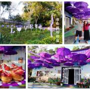 苗栗景觀餐廳 ▶ 噢哈娜咖啡屋 ▶ 紫藤花咖啡廳・浪漫紫色系餐廳 賞紫藤花・浪漫紫色系雨傘美拍 徜徉紫色浪漫氛圍裡