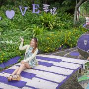 【苗栗。西湖景點】噢哈娜咖啡屋 / 景觀餐廳 / 情侶約會 / 紫藤花 / 油桐花 ~ LOVE紫色小屋。讓愛從起點出發