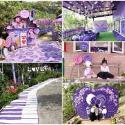 【苗栗●西湖】夢幻紫色浪漫│紫藤隧道│糖果屋│鬆餅下午茶│噢哈娜咖啡屋