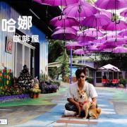 【遊。苗栗】噢哈娜咖啡屋〜寵物旅遊景點。會跟著你飛的雨傘!紫色風暴來襲,完全沉浸在這片紫色浪漫