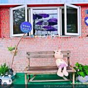  台灣·苗栗 噢哈娜咖啡屋·走進夢幻浪漫的紫色地帶·每個角落都是拍照點