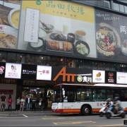 『體驗團』開丼 燒肉vs丼飯/桃園ATT店~給你大大滿足的燒肉丼