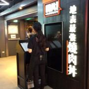 搶搶滾『開丼 燒肉vs丼飯/桃園ATT店』紅不讓