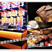 """╠桃園。食記╣地表最強燒肉丼~開丼燒肉VS丼飯-ATT筷食尚店,牛小排肉堆疊""""威""""力十足,一碗帶有豐富層次的味蕾享受,飽的一個不要嫑嫑的"""