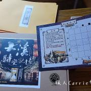 大溪實境遊戲【桃園大溪旅遊】大溪建築露天博物館,和平老街、迷
