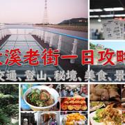 [玩In台灣]桃園大溪一日攻略(含交通、登山、秘境、午晚餐、景點、美食)在地人推薦