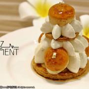 【食。台北】HERZMOMENT 笛瑟甜點工坊〜甜食控看過來!經典的法式甜點,你嘗過了嗎?(永春/象山)